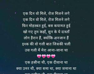 Read more about the article एक हसीना थी एक दीवाना था || Ek Haseena Thi Lyrics in Hindi/English ||