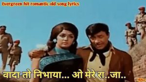 Read more about the article Old song O mere raja johny mera nam song lyrics in hindi