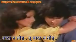 Read more about the article Old song wada na tod song lyrics in hindi
