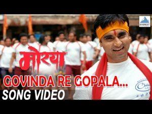 Read more about the article Govinda Re Gopala Lyrics In Marathi And English – Morya