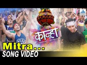 Read more about the article Mitra Lyrics In Marathi And English – Adarsh Shinde & Rohit Raut