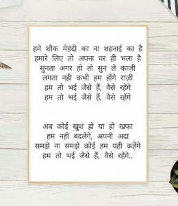 Read more about the article Hum To Bhai Jaise Hai Lyrics in Hindi English || हम तो भई जैसे हैं वैसे रहेंगे || Veer Zaara ||