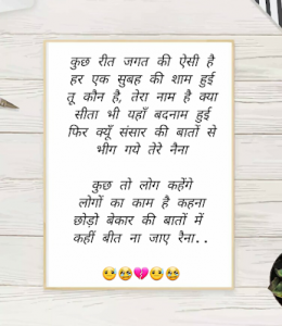 Read more about the article कुछ तो लोग कहेंगे || Kuch To Log Kahenge Lyrics in Hindi English || Amar Prem – Kishore Kumar ||