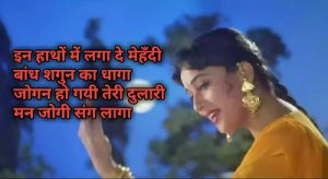 Read more about the article Maye Ni Maye Song Lyrics in Hindi/English    माये नी माये मुंडेर पे तेरी   