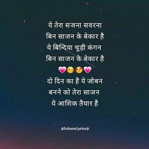 Read more about the article ये तेरा सजना सवरना || Yeh Tera Sajna Sawarna Lyrics in Hindi/English ||