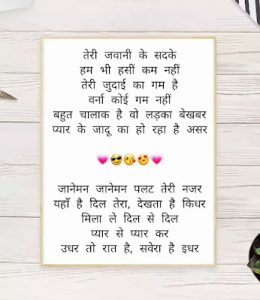 Read more about the article जानेमन जानेमन पलट तेरी || Janeman Janeman Palat Teri Nazar Lyrics Hindi/English ||