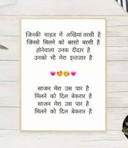 Read more about the article साजन मेरा उस पार है    Sajan Mera Us Paar Hai Lyrics Hindi/English   
