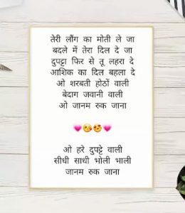 Read more about the article ओ हरे दुपट्टे वाली सीधी    O Hare Dupatte Wali Lyrics Hindi/English   