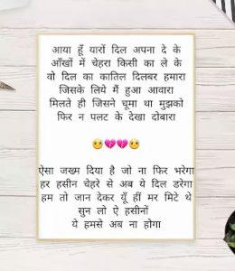 Read more about the article ऐसा जख्म दिया है || Aisa Zakhm Diya Hai Lyrics Hindi/English ||