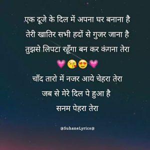 Read more about the article चाँद तारो में नजर आये    Chand Taro Me Najar Aaye Chehra Tera Lyrics in Hindi/English   