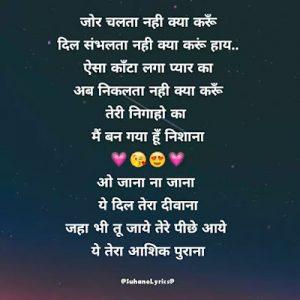 Read more about the article ओ जाना ना जाना ॥ Oh Jaana Na Jaana Lyrics in Hindi/English   