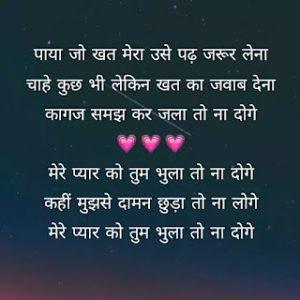 Read more about the article मेरे प्यार को तुम भुला    Mere Pyar Ko Tum Bhula Lyrics in Hindi/English   