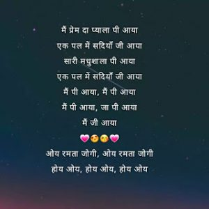 Read more about the article ओय रमता जोगी || Oye Ramta Jogi Lyrics in Hindi/English || –
