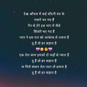 Read more about the article एक तेरा साथ हमको दो जहाँ    Ek Tera Sath Humko Do Jahan Se Lyrics in Hindi/English   