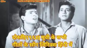 Read more about the article Dosti 1964 movie all old song lyrics in hindi