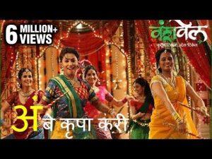 Read more about the article Ambe Krupa Kari Lyrics In Marathi And English – अंबे कृपा करी | Adarsh Shinde