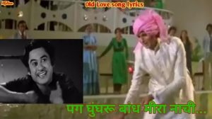 Read more about the article Pag ghunghru bandh Meera nachi thi song lyrics in hindi