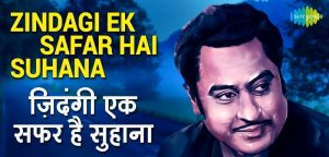 Read more about the article Zindagi Ek Safar Song Lyrics in Hindi | English | Kishore Kumar