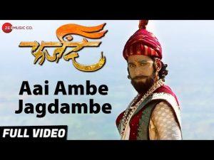 Read more about the article Aai Ambe Jagdambe Lyrics In Marathi And English – Farzand | Adarsh Shinde