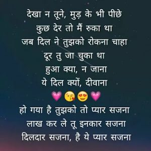 Read more about the article Ho Gaya Hai Tujhko To Pyar Sajna Lyrics in Hindi    हो गया है तुझको तो प्यार सजना   