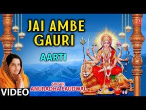 Read more about the article Jai Ambe Gauri Lyrics In Hindi And English – जय अम्बे गौरी | Anuradha Paudwal