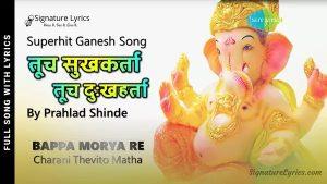 Read more about the article Tuch Sukhkarta Tuch Dukhharta Lyrics – Prahlad Shinde