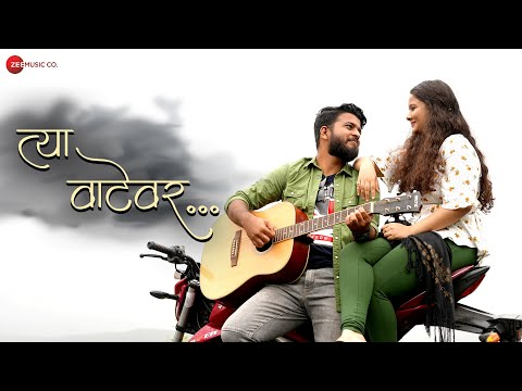 You are currently viewing Tya Vatevar Lyrics In Marathi And English – त्या वाटेवर
