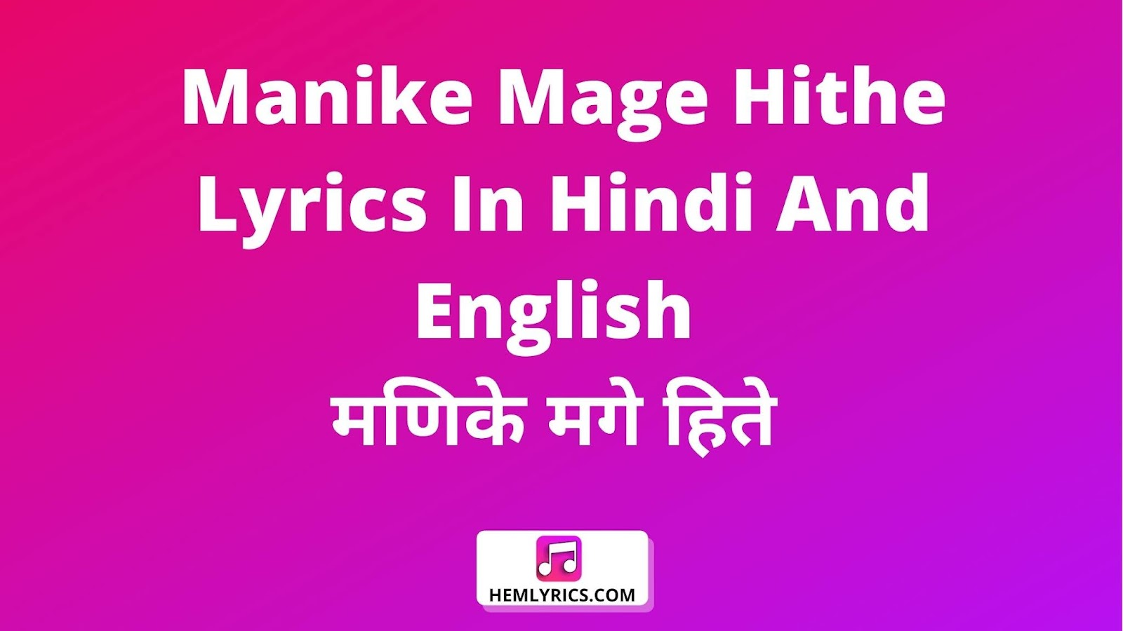 You are currently viewing Manike Mage Hithe Lyrics In Hindi And English – मणिके मगे हिते