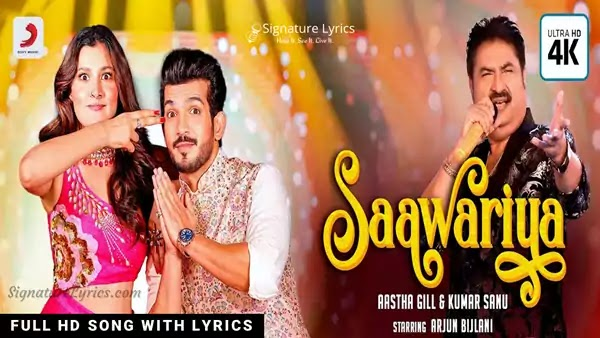 You are currently viewing Saawariya Lyrics – Kumar Sanu & Aastha Gill