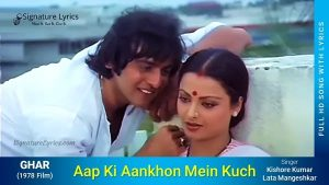 Read more about the article Aap Ki Aankhon Mein Kuch Lyrics