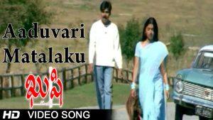 Read more about the article Aaduvari Matalaku song lyrics from Telugu movie Kushi – Aaduvari Matalaku – Telugu Song Lyrics