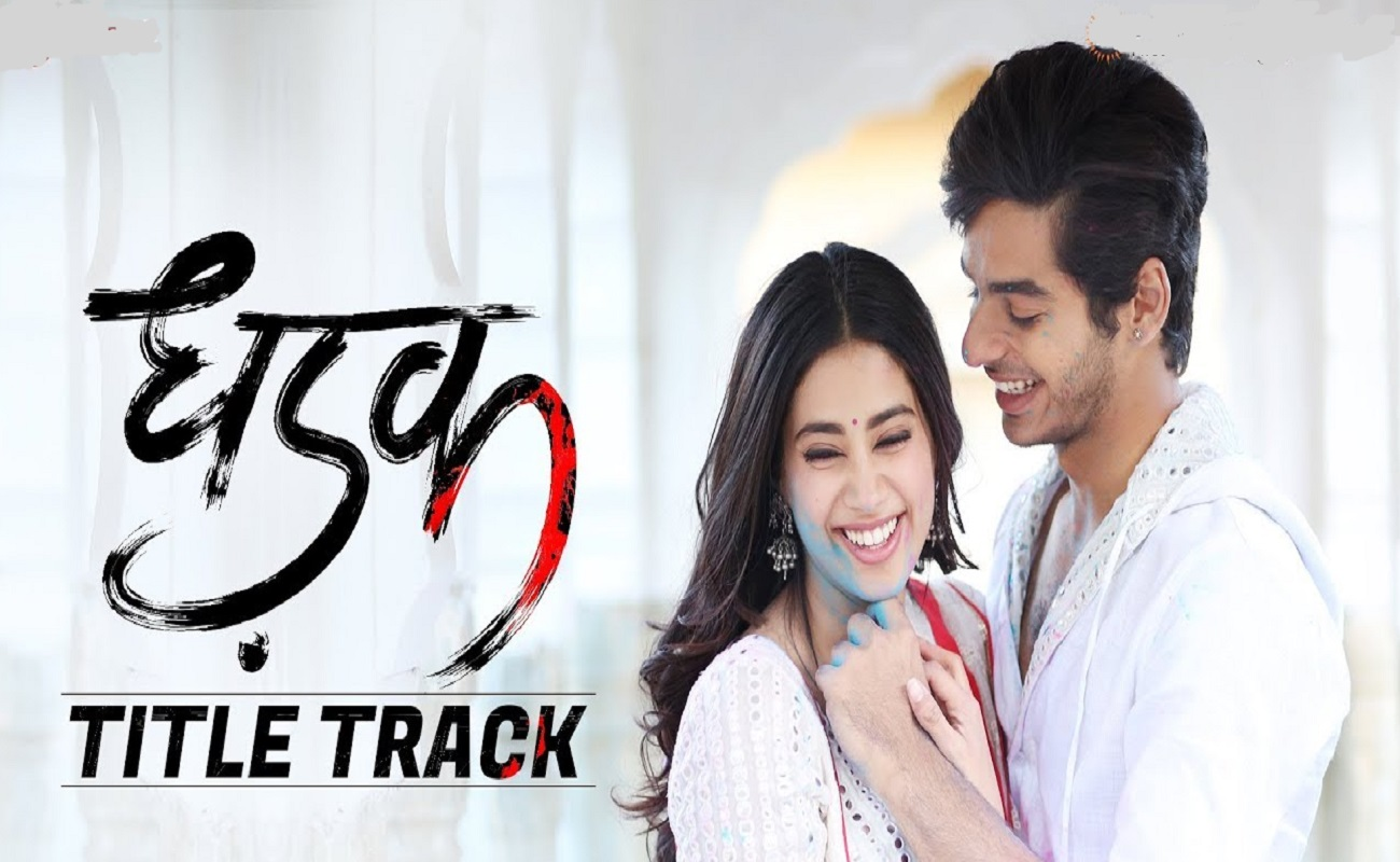 You are currently viewing Dhadak Title Song Lyrics [English Translation]