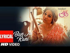 Read more about the article Ban Ja Tu Meri Rani Lyrics In Hindi And English – बन जा तू मेरी रानी | Guru Randhawa