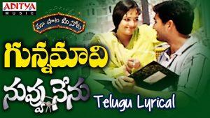 Read more about the article Gunnamavi song lyrics from Telugu movie Nuvvu Nenu – Mallikarjun