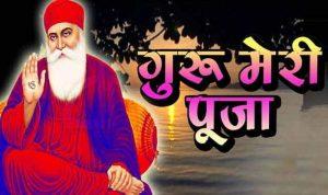 Read more about the article Guru Meri Pooja Bhajan Lyrics in Hindi
