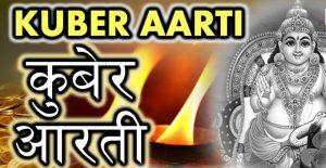 Read more about the article Kuberji Ki Aarti Bhajan Lyrics in Hindi