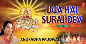 Read more about the article Chhath Pooja – Uga Ho Surujdev Bhel Bhinsarva Bhajan Lyrics in Hindi