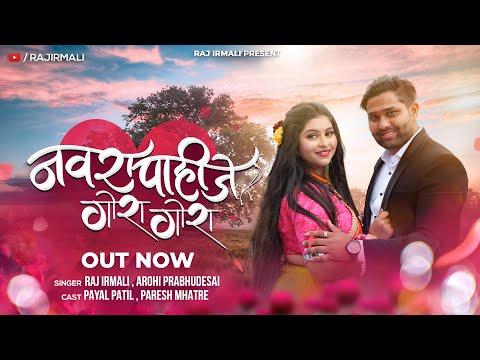 You are currently viewing Navra Pahije Gora Gora Lyrics In Marathi And English – नवरा पाहीजे गोरा गोरा