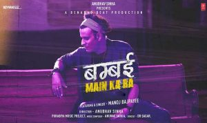 Read more about the article Bambai Main Ka Ba Lyrics in Hindi – Manoj Bajpayee